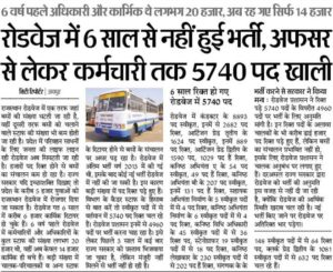 Rajasthan Roadways Bharti